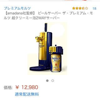 アマダナ(amadana)の新品未使用☆プレミアム・モルツ 超クリーミー泡2WAYサーバー(アルコールグッズ)