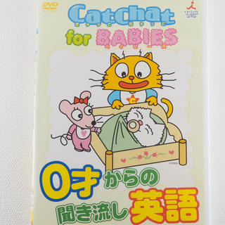 catchat for babys 0歳からの聞き流し英語 DVD 英会話 子供(キッズ/ファミリー)