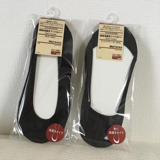 ムジルシリョウヒン(MUJI (無印良品))の無印 浅履きフットカバー2種(ソックス)