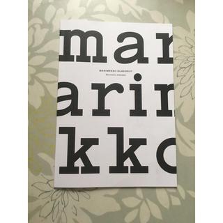 マリメッコ(marimekko)の【美品】マリメッコ カタログ(ファッション)