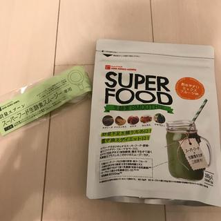 生酵素スムージー3つセット(ダイエット食品)