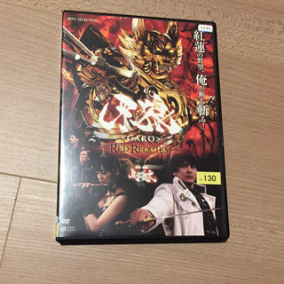 牙狼 GARO  RED REQUIEM DVD (TVドラマ)