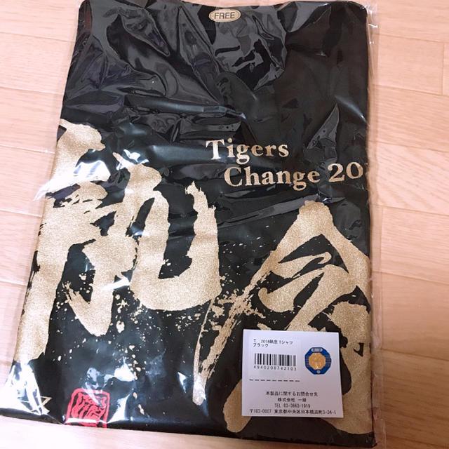 阪神タイガース(ハンシンタイガース)の阪神タイガース 執念 Tシャツ  スポーツ/アウトドアの野球(応援グッズ)の商品写真