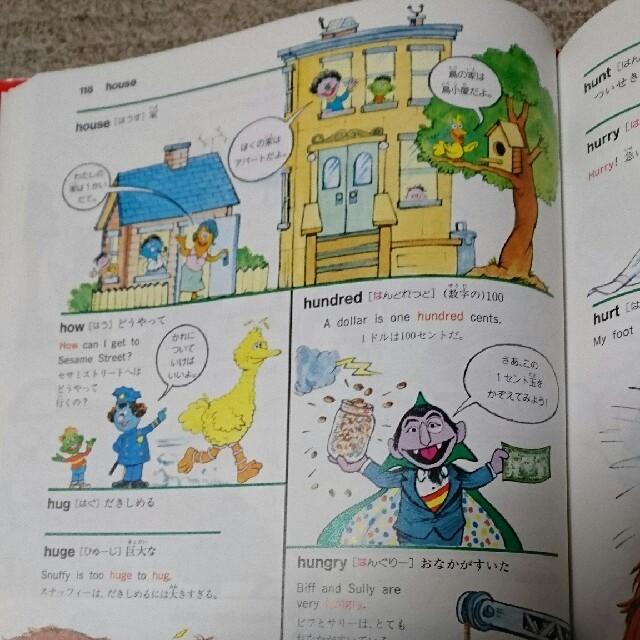 SESAME STREET(セサミストリート)のセサミストリート英語大事典 エンタメ/ホビーの本(絵本/児童書)の商品写真