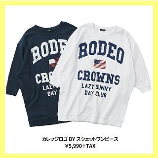 ロデオクラウンズワイドボウル(RODEO CROWNS WIDE BOWL)の常連さま分(その他)