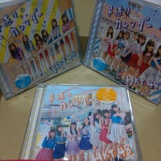 エイチケーティーフォーティーエイト(HKT48)のHKT48 早送りカレンダー CD+DVD タイプABC(アイドルグッズ)