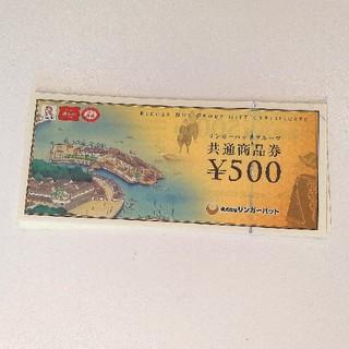リンガーハット 1万5千円分お食事券(レストラン/食事券)