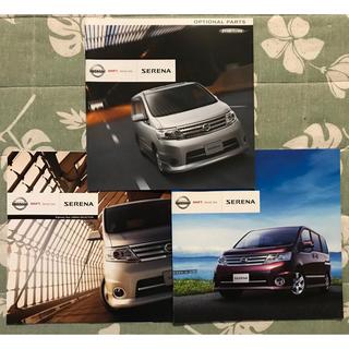ニッサン(日産)の車 カタログ ニッサン セレナ(カタログ/マニュアル)
