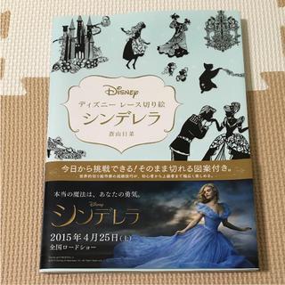 ディズニー(Disney)のウェンディ様専用【未使用】切り絵 シンデレラ(アート/写真)