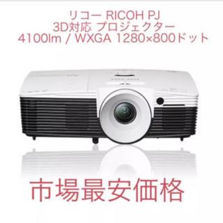 リコー(RICOH)の【新品未使用】リコー プロジェクター RICOH PJ WX5460 WXGA(プロジェクター)