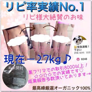 かなまる様専用🎗リピ率No.1♡厳選有機 ダイエットルイボスティー(ダイエット食品)