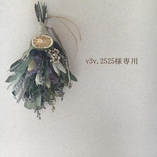 【v3v.2525様専用】ドライオレンジのグリーンスワッグ(ドライフラワー)