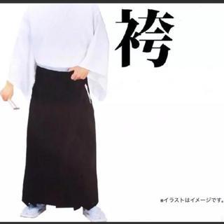 【ほぼ新品】値下げ可 書道 弓道 用 袴 帯なし(着物)