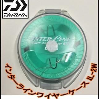 ダイワ(DAIWA)のダイワ インターラインワイヤーケース(釣り糸/ライン)
