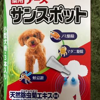 アースバイオケミカル(アースバイオケミカル)のアース薬用 サンスポット(犬)