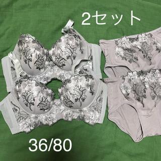 [即購入OK]脇高ブラジャー 2組 盛ブラ シルバー 36/80 新品未使用(ブラ&ショーツセット)