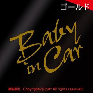 Baby in Car/ステッカー(金/gyo-type)(車外アクセサリ)
