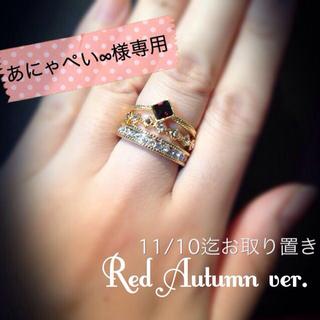 あにゃぺい∞様♡11/10迄お取り置き中(リング(指輪))