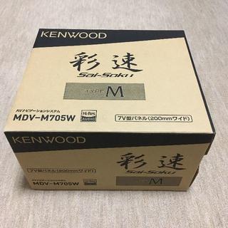 ケンウッド(KENWOOD)のKENWOOD 彩速ナビ MDV-M705W(カーナビ/カーテレビ)