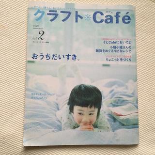 キャトルセゾン(quatre saisons)のクラフト Cafe カントリークラフト 別冊(住まい/暮らし/子育て)