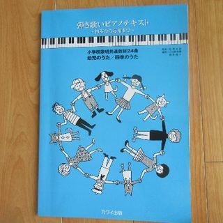 弾き歌いピアノテキスト カワイ出版 2400円 美品 採用試験等(童謡/子どもの歌)