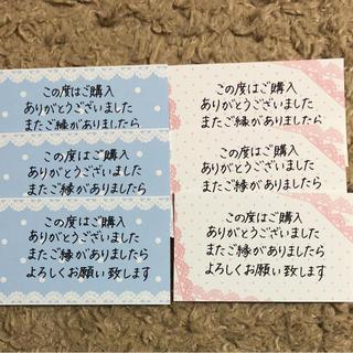 手書きお礼メッセージカード30枚(カード/レター/ラッピング)
