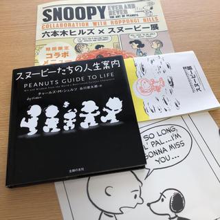 スヌーピー(SNOOPY)のpom2さま専用♡(アート/エンタメ)