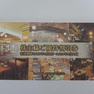 サッポロ(サッポロ)のサッポロビール株主優待割引券(レストラン/食事券)