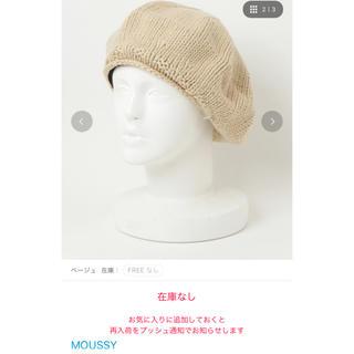 マウジー(moussy)のMOUSSY◇VOLUME BERET(ハンチング/ベレー帽)