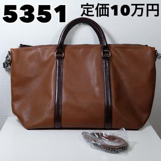 5351 新品未使用 定価12万円 高級 牛革 トートバッグ ボストンバッグ