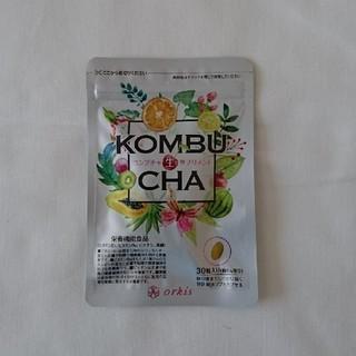 【未開封】ヤセ菌 KOMBUCHA コンブチャ生サプリ(ダイエット食品)