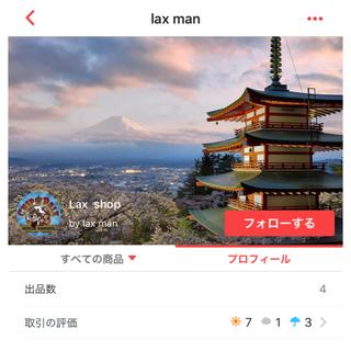 lax man様 送料分(冷蔵庫)