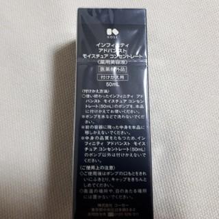 インフィニティ(Infinity)のsell様専用インフィニティ  保湿美容液 付け替え用&クッションセラム410(美容液)