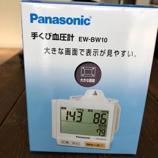 パナソニック(Panasonic)の手くび血圧計(体重計/体脂肪計)