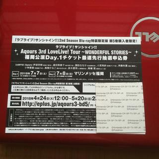 Aqours 3rd LIVEツアー 福岡公演Day1 最速先行シリアル(声優/アニメ)