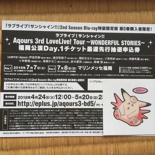 Aqours 3rd LIVEツアー 福岡公演Day1 最速先行抽選シリアル(声優/アニメ)