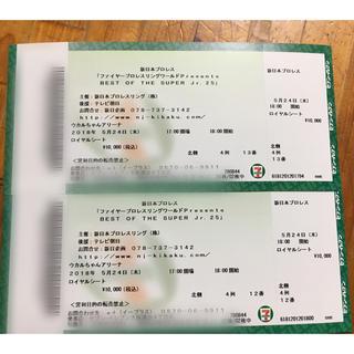 新日本プロレス ロイヤルシート 5月24日 チケット(格闘技/プロレス)