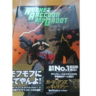 ロケット・ラクーン&グルート(アメコミ/海外作品)