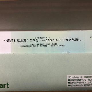 6月23日 福山潤さん ヲタク落語会もえよせチケット(声優/アニメ)