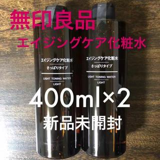 MUJI (無印良品) - 無印良品 エイジングケア化粧水 400×2