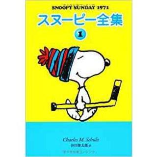 お値引きです☆スヌーピー全集1・2・3・4 4冊セット☆英語の勉強に最適☆☆(アメコミ/海外作品)