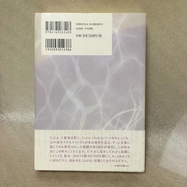三面記事小説:角田光代の通販 by...