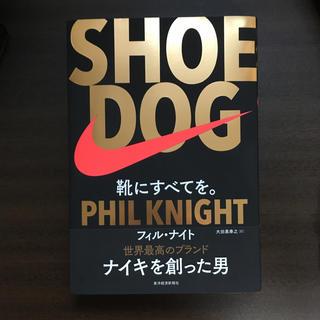 ナイキ(NIKE)のシュー・ドッグ SHOE DOG(ビジネス/経済)
