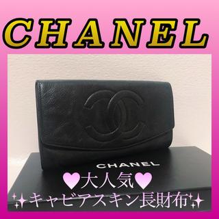 シャネル(CHANEL)の❣️超オシャレ❣️✨CHANEL✨キャビアスキン❤️長財布❤️黒(財布)