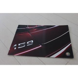 アルファロメオ(Alfa Romeo)のアルファロメオ159 カタログ(カタログ/マニュアル)