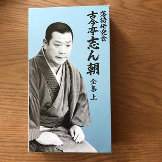 古今亭志ん朝  全集  上(演芸/落語)