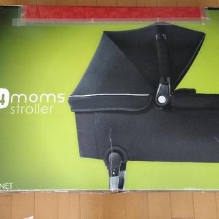 フォーマムズ(4moms)のcoco様 4moms stroller専用 新生児バシネット (ベビーカー/バギー)