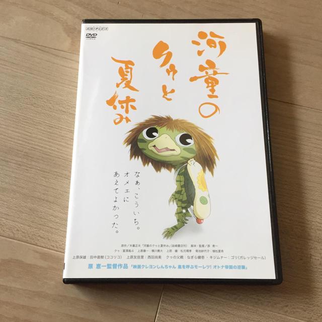 河童のクゥと夏休み DVD 原恵一 田中直樹 西田尚美 ゴリ 木暮正夫の ...