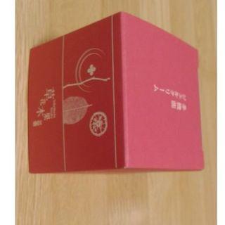ソウカモッカ(草花木果)の草花木果 豊  多機能ジェルクリーム 90g(フェイスクリーム)