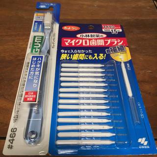 サンスター(SUNSTAR)の歯ブラシ 歯間ブラシ(歯ブラシ/デンタルフロス)